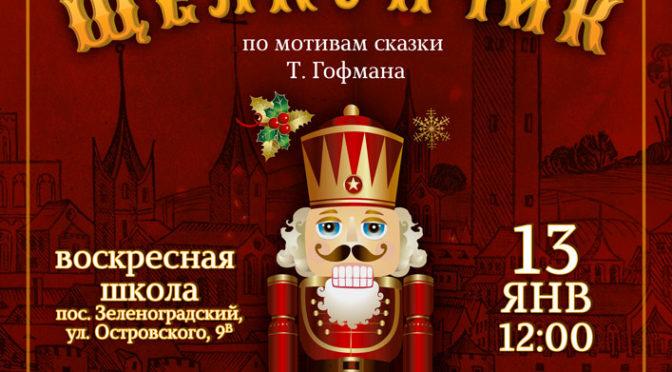 Детский рождественский спектакль